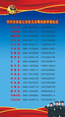【通告】忻州市公安局关于严厉打击野外违规用火行为的通告