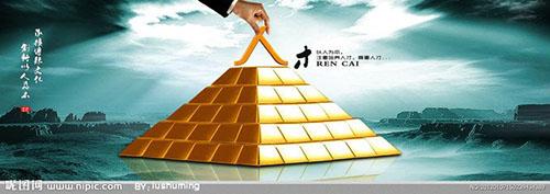 金字塔尖上的人才为何难冒出来