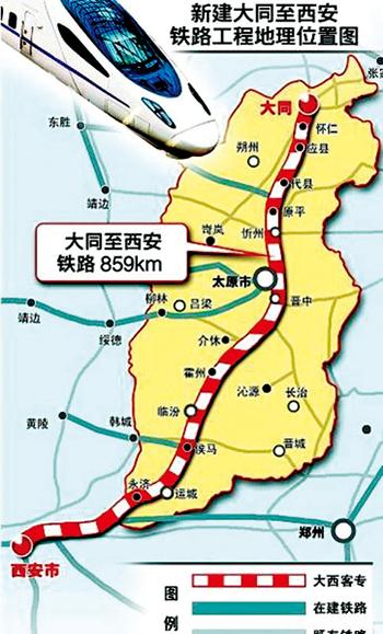 北段(大同到太原)也将于明年初开通