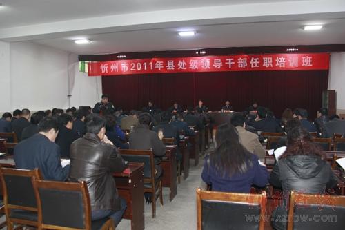 忻州市县处级领导