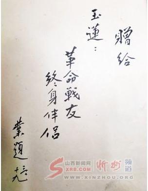 忻州/笔记本上的新婚祝福语